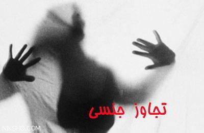 مردجوان به زن مطلقه ای تجاوز کرد